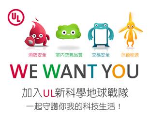 守護科技生活 UL 新科學地球戰隊