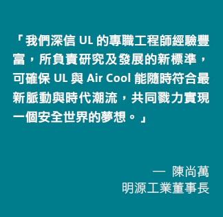 UL-Aircool