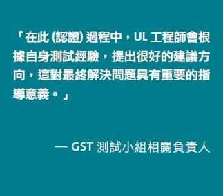 UL-GST