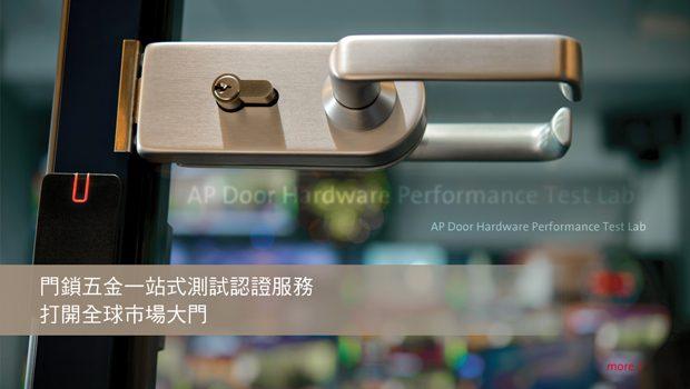 2016_door_hardware_testing_banner-1