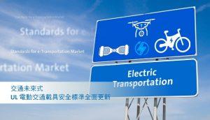 ANSI/CAN/UL 2272, UL 2849, UL 3030, 無人機, 電動自行車, 電動輔助自行車, 電動摩托車, 電動踏板車, 電動滑板車, 平衡車