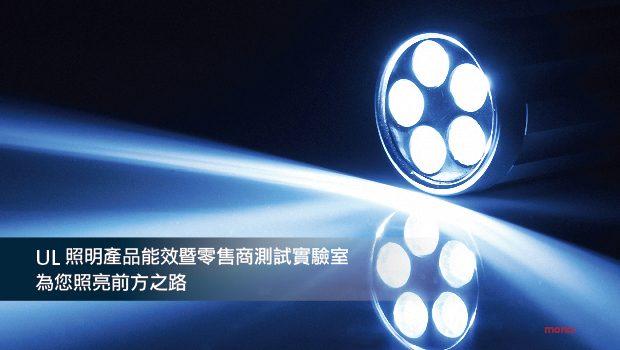 2017_Lighting_EE_Hero_Banner_01