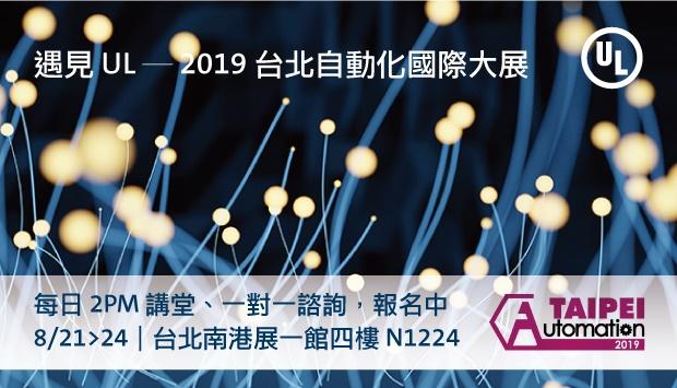 2019_ULT-Herobanner-AutoTaipei-620x355