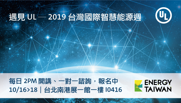 2019-ULatEnergyTaiwan-Website-HeroBanner-620x355