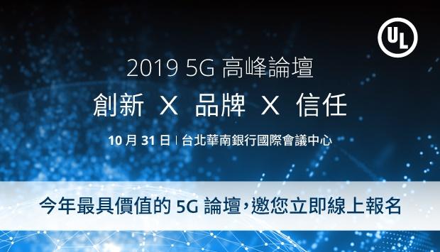 20191031-UL-5G-Summit-Hero-Banner-620x355