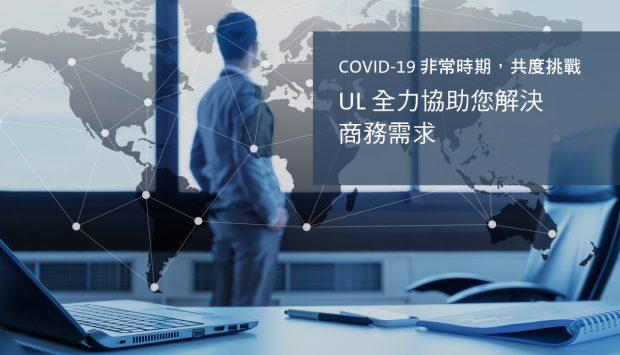 COVID19_UL