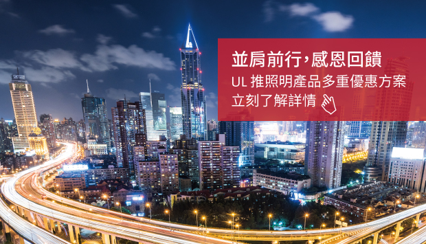 Taiwan-ES-LightingAnnualPromotion-HeroBanner-620x355-NightCityView