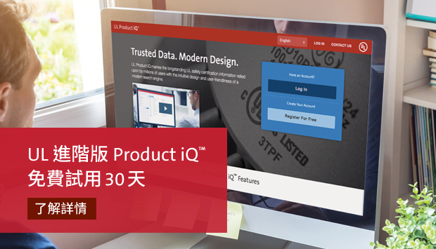 product_iq_30day_trial_2_re2